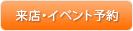 明石・加古川・神戸で注文住宅を扱う住空間設計Laboへの来店イベント予約