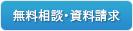 明石・加古川・神戸で注文住宅を扱う住空間設計Laboへの無料相談・資料請求